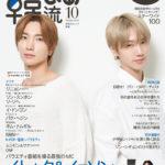 イトゥク&イェソン(SUPER JUNIOR)、『韓流ぴあ』10月号の表紙&巻頭飾る