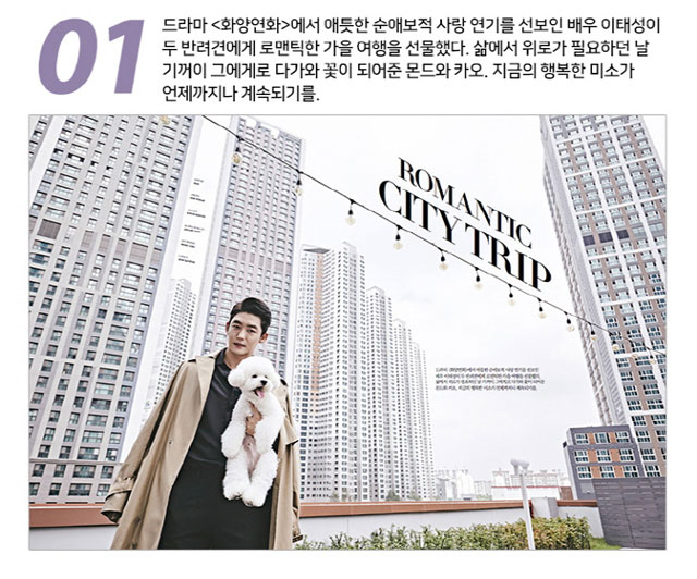 韓国雑誌LIFE AND DOUGE 2020年秋号