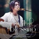 キム・ヒョンジュン「A Bell Of Blessing」オンライン単独コンサート、全世界に生配信決定!