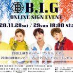 B.I.G(ビーアイジー)初のオンラインサイン会開催決定!