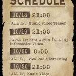 Stray Kids、「ALL IN」Music Video Teaser公開!「ALL IN」先行配信&MV公開&Information Videoの各公開スケジュールも解禁に