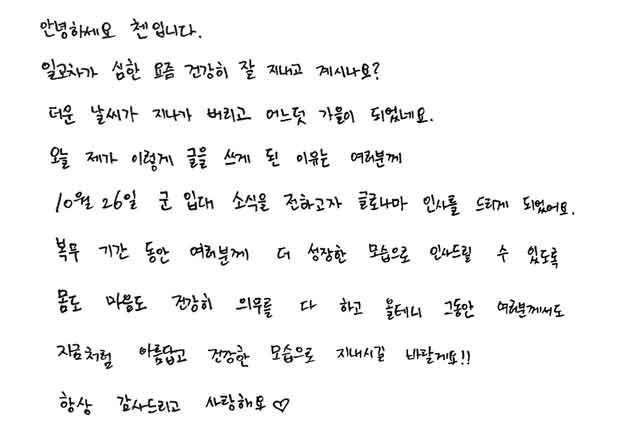 チェンの手紙