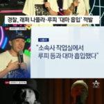 韓国ラッパーNafla(ナフラ)、Loopy(ルピ)ら大麻吸引容疑で摘発されていた…「Show Me the Money 777」優勝者と準優勝者
