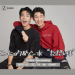 Apeace スンヒョク&ソンホ「ただいま」オンラインファンミーティング10月11日開催