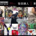 "東方神起 展示会「TOHOSHINKI MUSEUM""XV""ision」全国5都市で開催決定!"