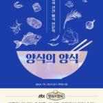 東方神起チャンミン、ペク・ジョンウォンら出演のJTBC番組「糧食の良識」が本になって登場!