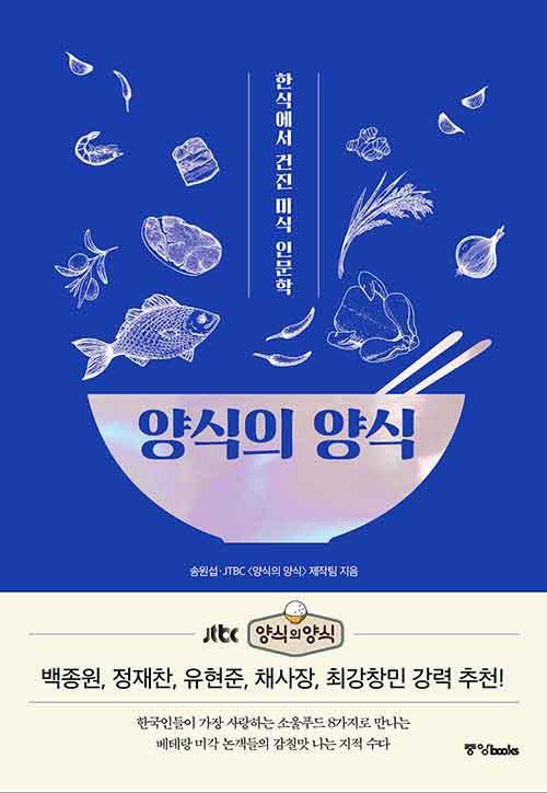韓国語本「糧食の良識」