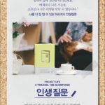 チャン・グンソクがインスタライブで紹介した本「人生質問」が話題!