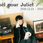"""ソンモ クリスマスイベント """" Noël pour Juliet """" サイン会&配信ライブ 開催決定"""