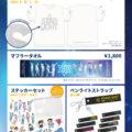JO1 初のオンライン単独ライブ JO1 1st Live Streaming Concert 『STARLIGHT』 チケット発売中
