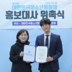 ソンモ  第20回大韓民国 青少年映画祭 広報大使に就任!