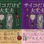 キム・スヒョン主演ドラマ『サイコだけど大丈夫』シナリオの完訳本が12月11日に同時発売に