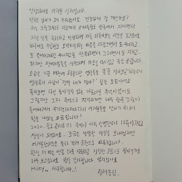 ソンジェの手紙