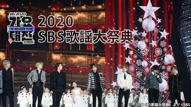 2020SBS歌謡大祭典