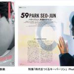 パク・ソジュン『エル・ジャポン』2月号特別号の表紙に登場!本日12月28日(月)発売