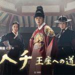 チョン・イル主演ドラマ「ヘチ 王座への道」来年NHKで地上波放送決定!