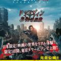 新感染半島 × ドライブインお化け屋敷  世界で話題沸騰の体感型ホラーエンタメが初のコラボ! ゾンビをリアルに体験 東京タワーにこの冬、降臨