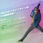B.A.Pのマンネ(末っ子)ZELO オンラインサイン会、1日限定の2次販売決定