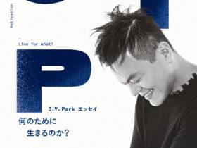 「何のために生きるのか?」日本語版