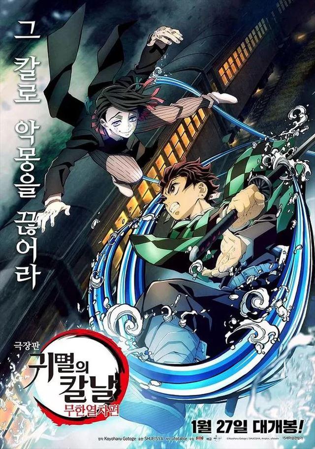 劇場版『鬼滅の刃』無限列車編 韓国