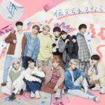 JO1(ジェイオーワン)「キットカット」CMテーマソング、2021年初の新曲「伝えられるなら」1月20日(水)0:00~デジタル配信スタート!