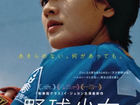 映画 野球少女