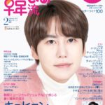 キュヒョン(SUPER JUNIOR)表紙&巻頭の「韓流ぴあ」2月号、1月21日(木)に発売!