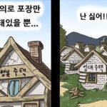 ウェブトゥーン漫画家ギアン84、韓国の不動産政策を批判かと話題に!韓国の住宅請約と不動産事情