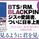 BTS(防弾少年団)リーダーRM、BLACKPINK ジスも愛読!パク・ボゴムのドラマでもお馴染みのナ・テジュ「花を見るように君を見る」、日本で人気集める