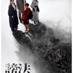 韓国サスペンスホラードラマ「謗法~運命を変える方法~」2021年1月1日(金)よりFODにて独占配信中