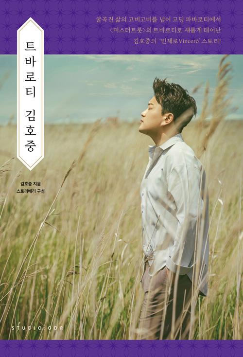 韓国語書籍 キム・ホジュンのエッセイ本「トヴァロッティ キム・ホジュン」