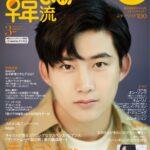 テギョン(2PM)『韓流ぴあ』2021年3月号の表紙&巻頭を飾る!2月22日(月)発売