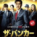 社会派韓国ドラマ「ザ・バンカー」3月1日までYouTubeにて第1話無料公開中!