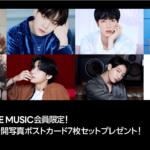 BTSの限定未公開写真ポストカード7枚セットが当たるチャンス!BTS「Blue & Grey」限定プレゼントキャンペーン