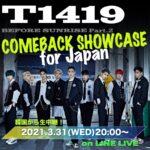 日本人所属 新星KPOPボーイズグループ T1419、2ndシングルタイトル曲「EXIT-Japanese Ver.-」同時配信リリース! 日本向けショーケースLINE LIVEで開催