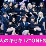 デビューの瞬間から現在まで、IZ*ONEの華々しい活動を振り返る「12人のキセキ IZ*ONE特集」放送へ