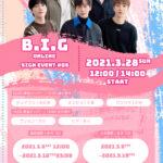B.I.G(ビーアイジー)3月28日に第5回オンラインサイン会開催
