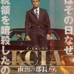 イ・ビョンホン主演映画「KCIA 南山の部長たち」Blu-ray&DVDが7/2発売決定!