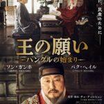 ソン・ガンホ&パク・ヘイル主演映画「王の願い ハングルの始まり」6月に日本全国ロードショー決定