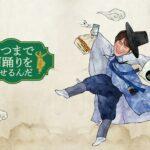 キュヒョン(SUPER JUNIOR)と最高のおつまみ&お酒を味わう風流バラエティ番組「いつまで肩踊りをさせるんだ」5月17日(月)日本初放送決定!