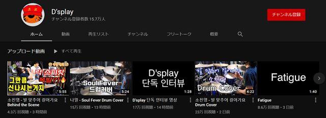 デソンのYou Tubeチャンネル
