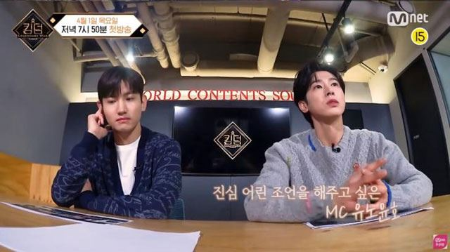 Mnet「Kingdom:Legendary War」