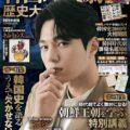 日本で観ることのできる韓国時代劇作品を完全網羅した『韓国時代劇歴史大全2021年度版』表紙キム・ミョンス(エル)で発売!