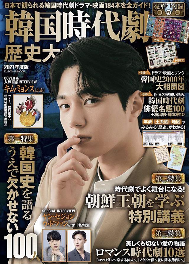 韓国時代劇歴史大全2021年度版 ミョンス表紙
