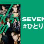 TikTokでSEVENTEENの新曲「#ひとりじゃない」キャンペーン4月末まで開催中!SEVENTEEN オフィシャルTikTokアカウント情報
