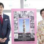 いよいよ本日 第44回日本アカデミー賞でシム・ウンギョン司会として舞台に!