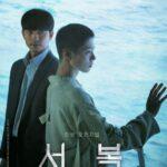 コン・ユ&パク・ボゴム主演映画「徐福」、4月15日の公開が遂に決定!劇場と動画プラットフォームで同時公開