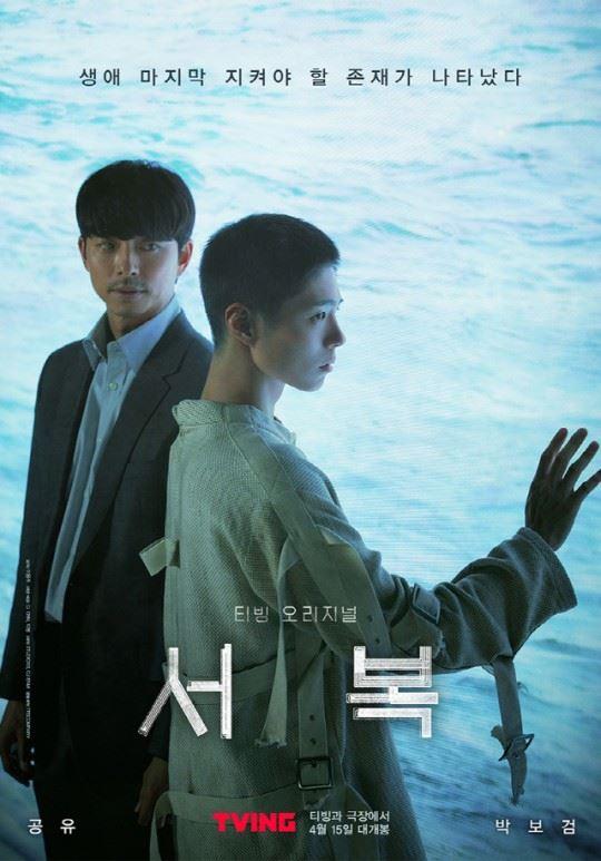 韓国映画「徐福」
