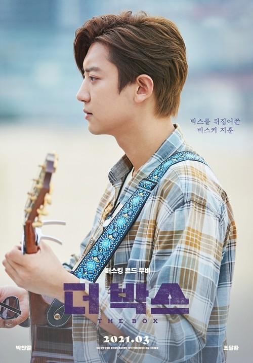 EXO チャンヨル&チョ・ダルファン主演映画「ザ・ボックス」