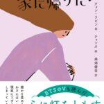 BTSテテの愛読本「家にいるのに家に帰りたい」日本語版発売でベストセラー1位に!